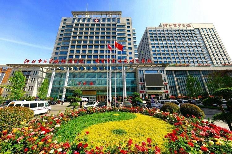 河北省中医院1.jpg
