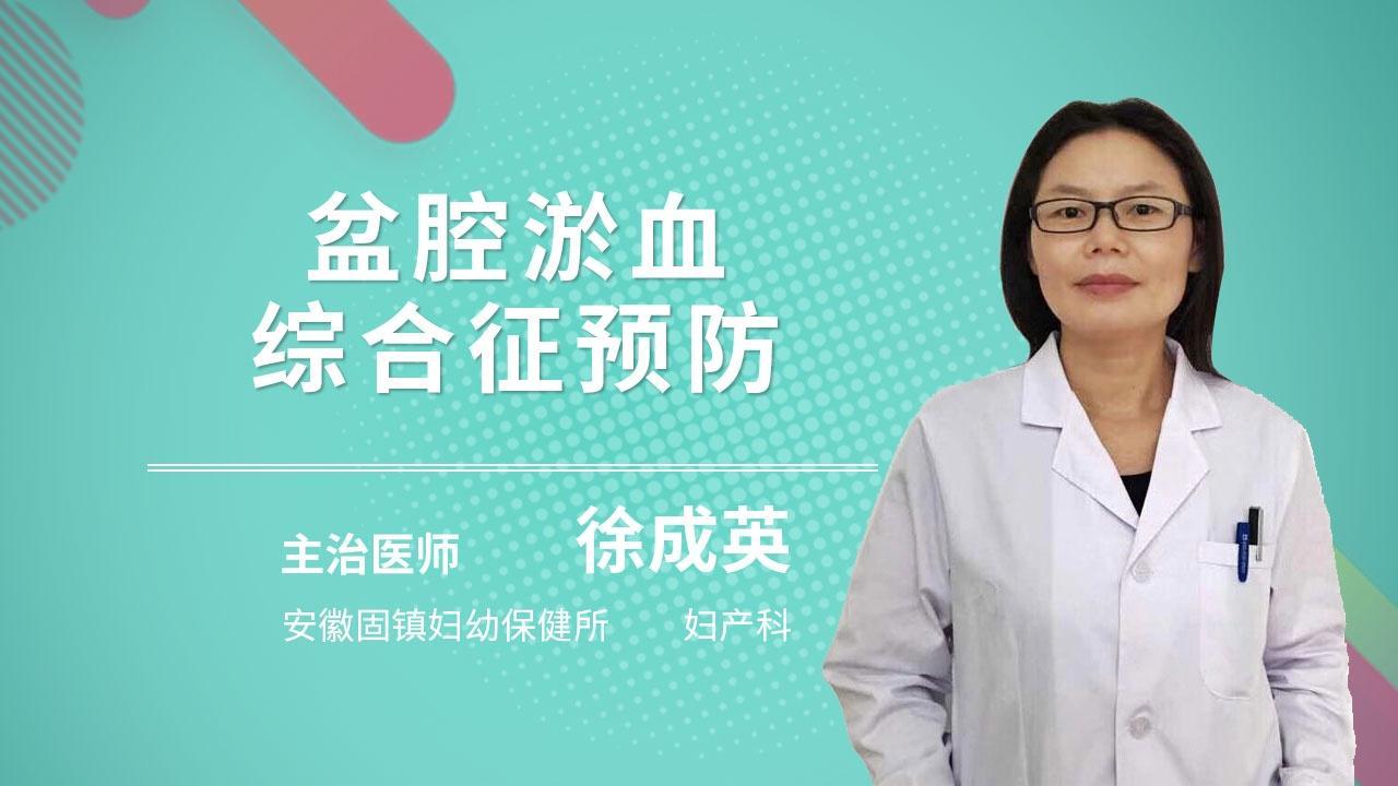 盆腔淤血综合征如何预防