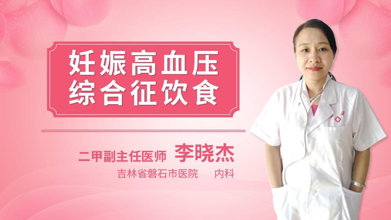 妊娠高血压综合征如何饮食