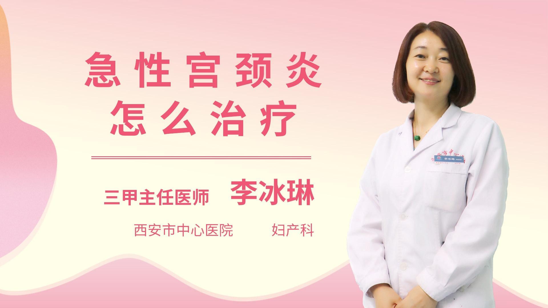 宫颈炎症如何治疗_急性宫颈炎_急性宫颈炎怎么引起的_急性宫颈炎主要症状