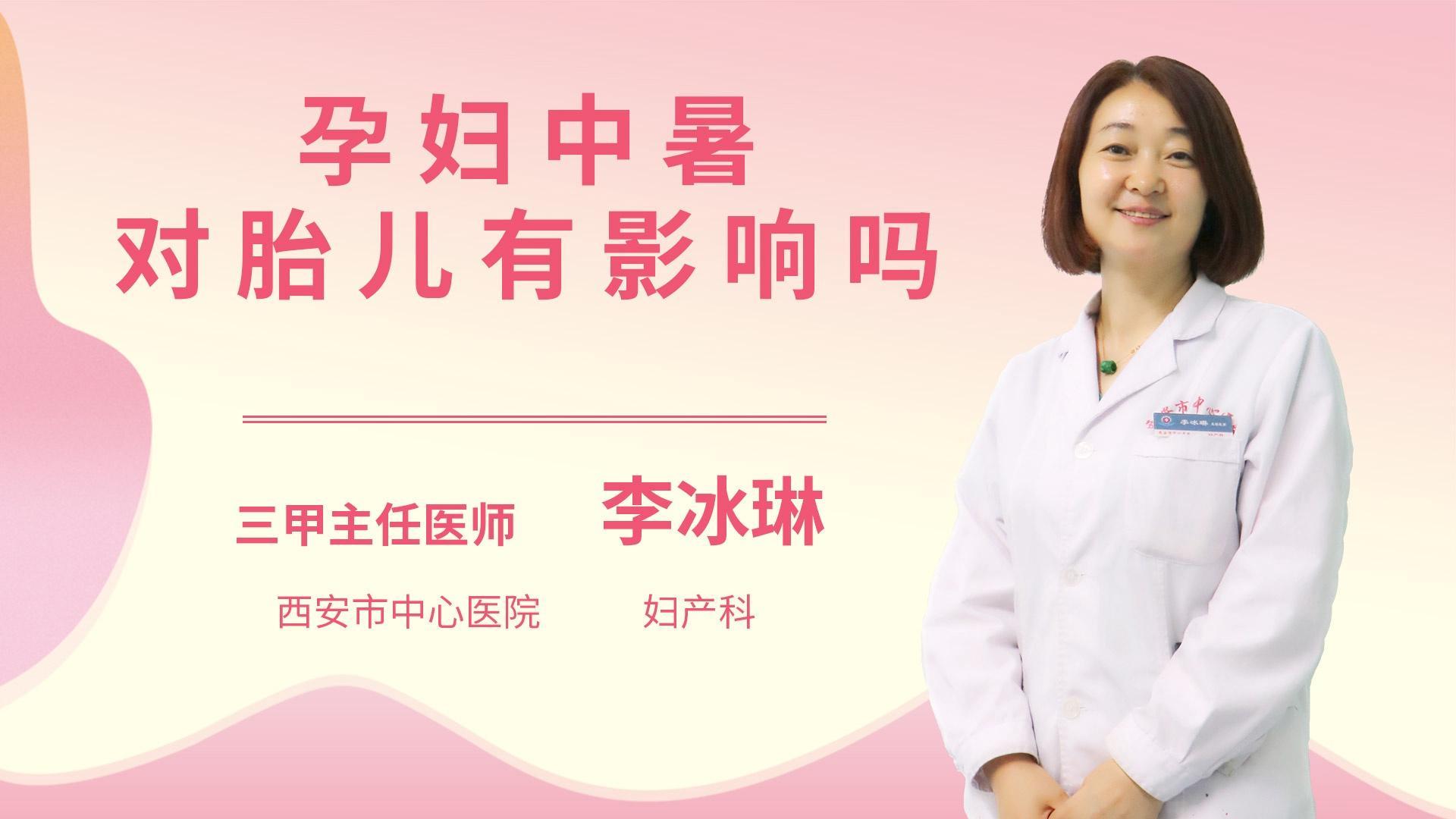 孕妇中暑对胎儿有影响吗
