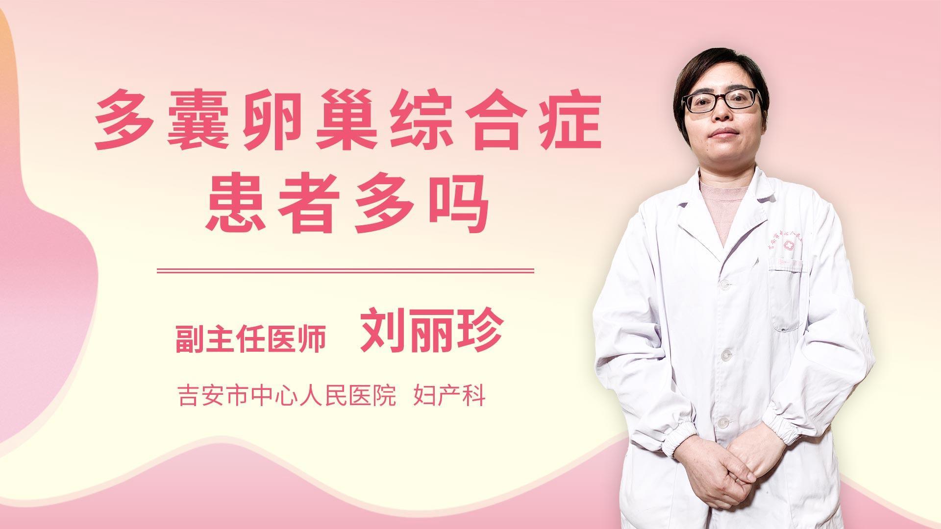多囊卵巢综合征患者多吗