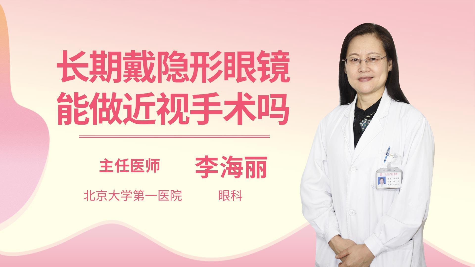 近视眼手术会失明吗_治疗沙眼最好的方法有哪些?_杏林普康