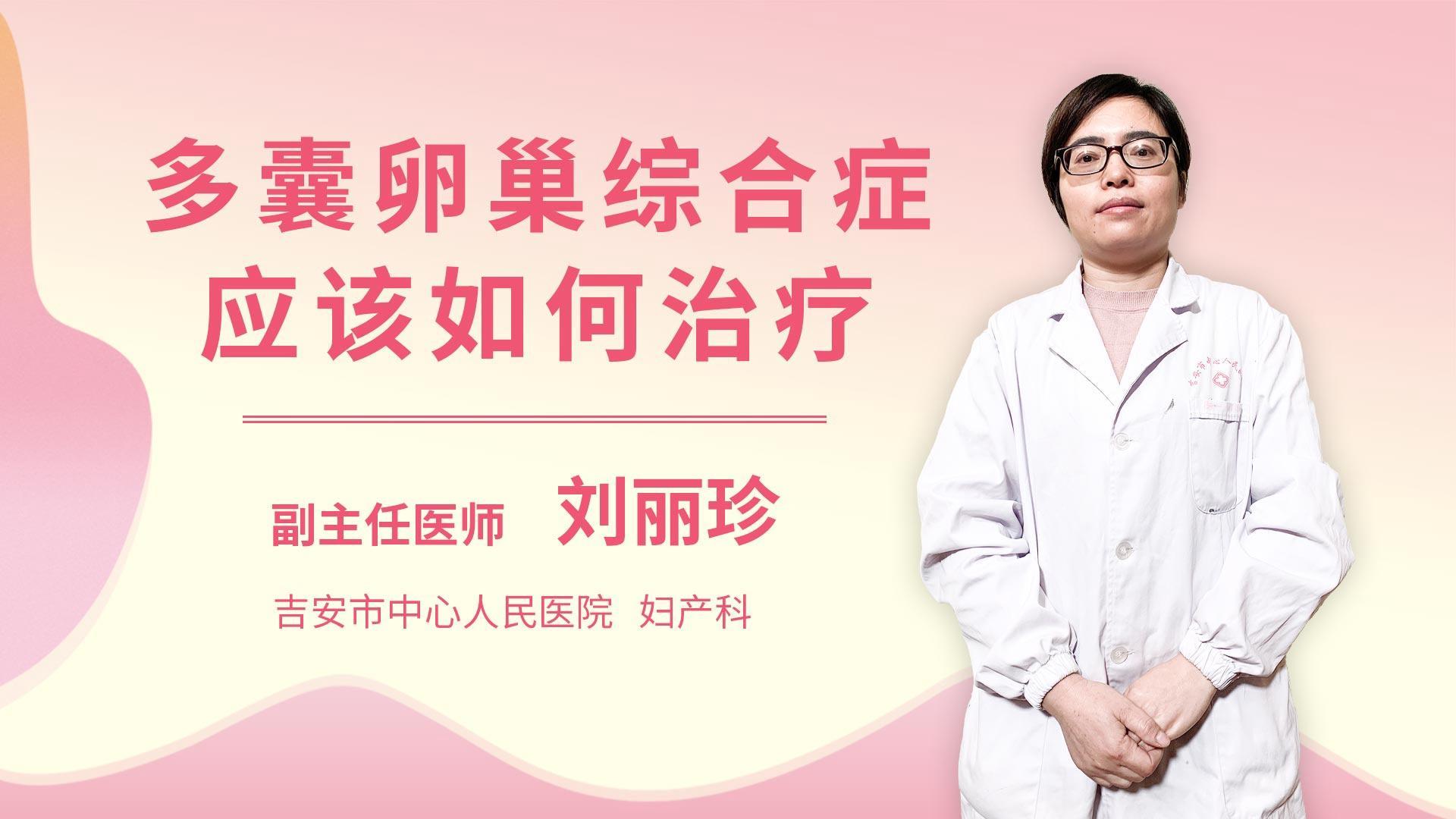 多囊卵巢综合征应该如何治疗