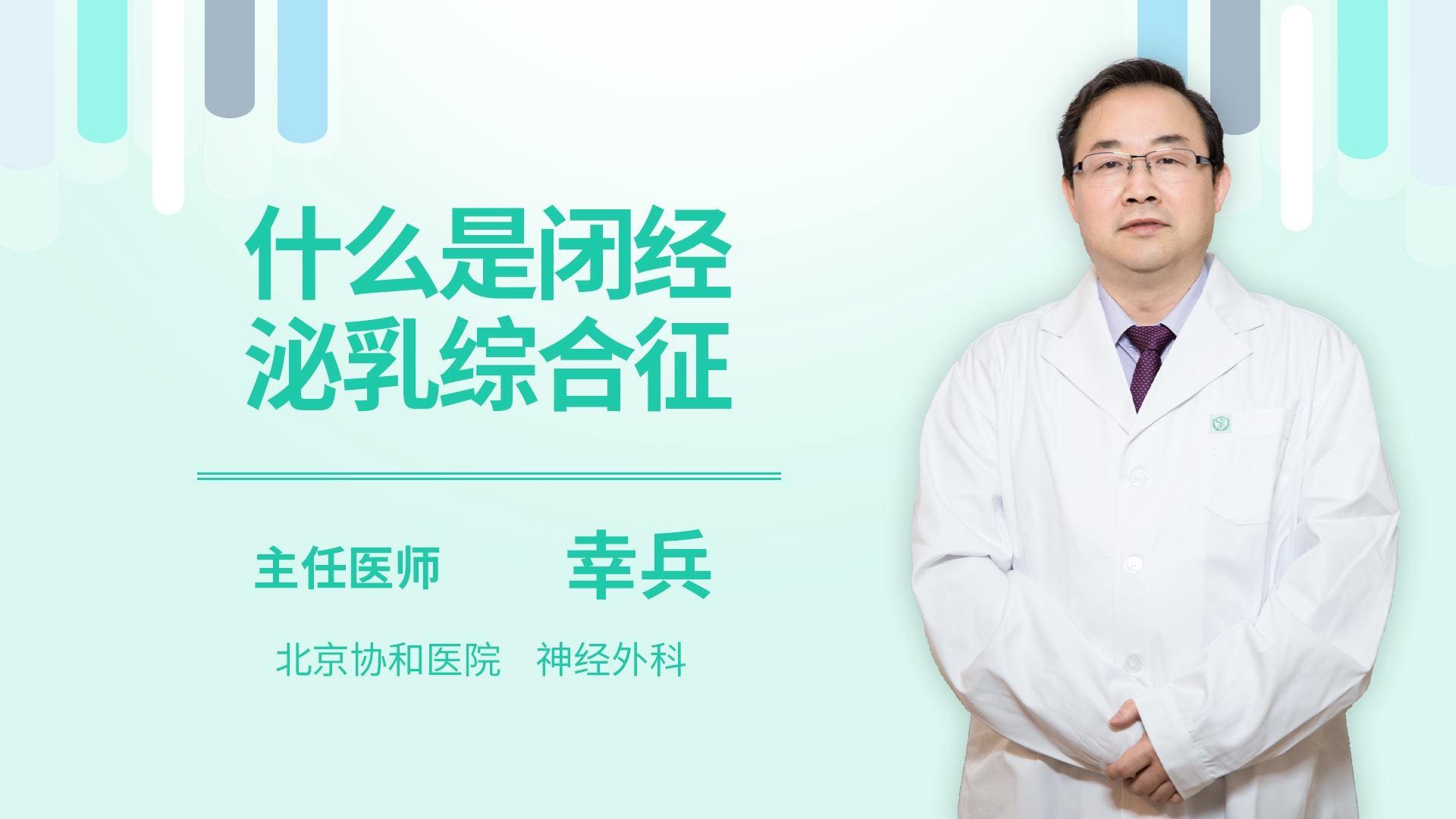 什么是闭经泌乳综合征
