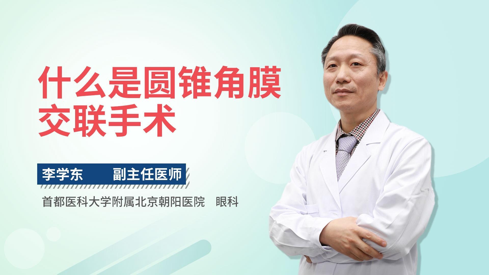 什么是圆锥角膜交联手术
