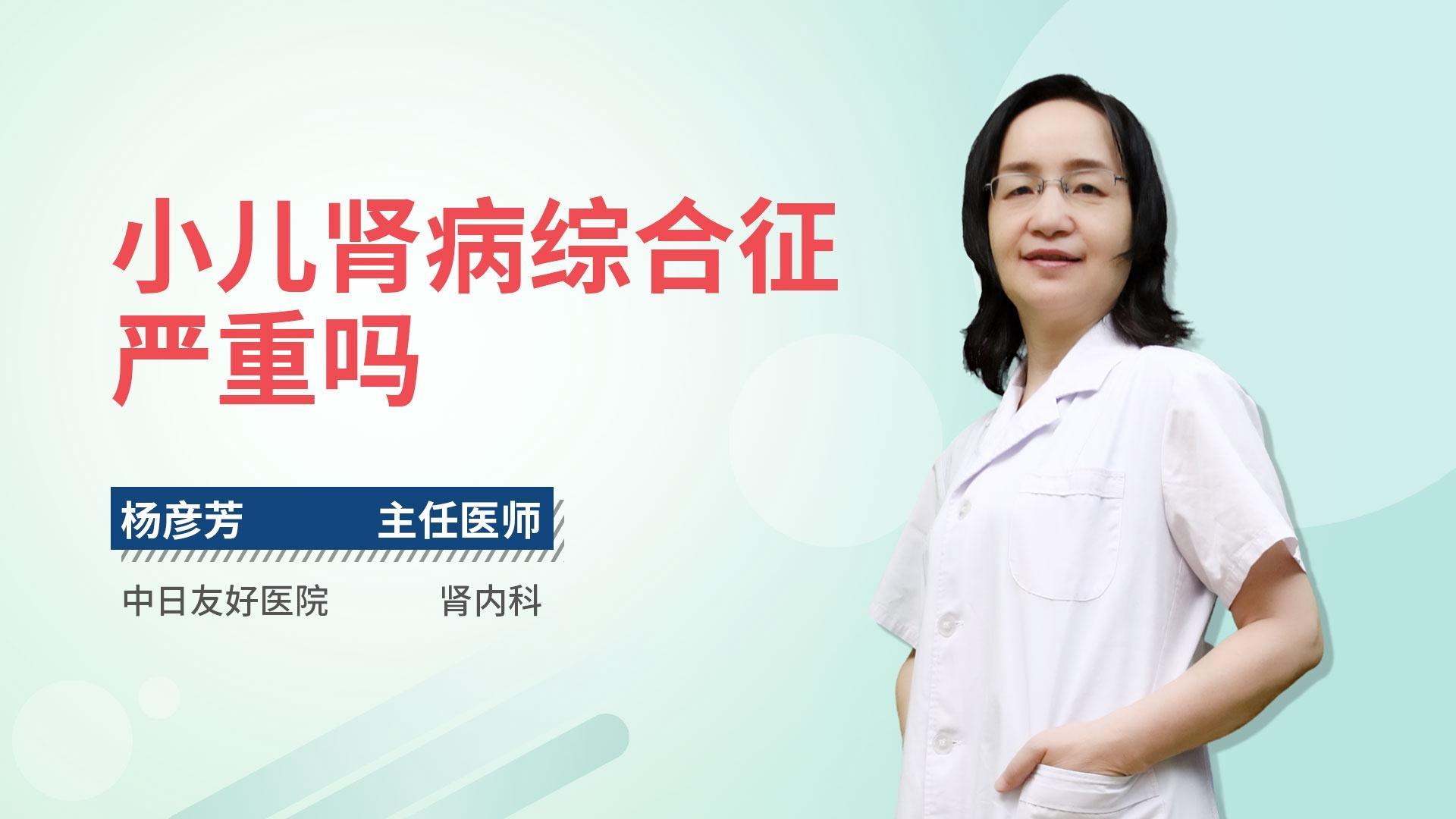 慢性肾炎能不能治好_慢性肾衰竭不能吃什么_杏林普康