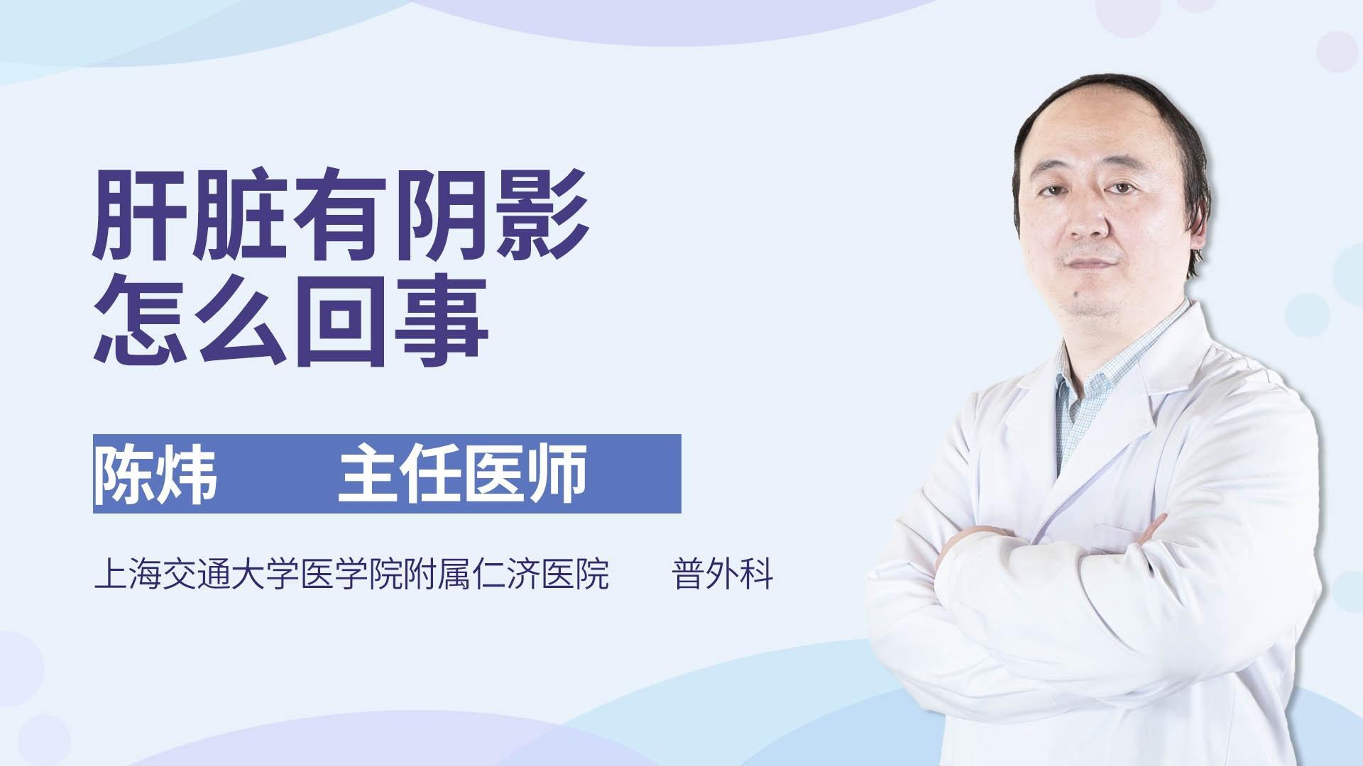 肝脏增大是怎么回事_肝囊肿能中药改善吗_杏林普康